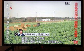 フジテレビ ニュースα IoTNEWS代表 小泉耕二