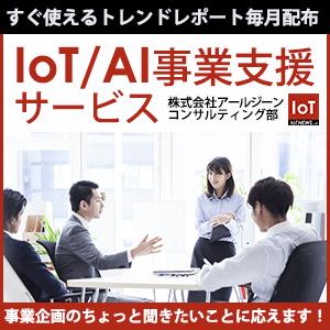 IoTAI事業支援サービス