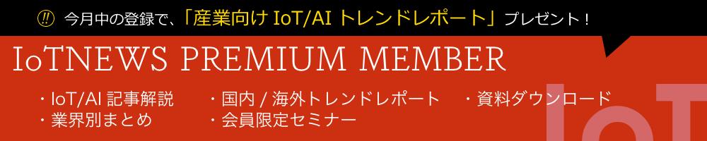 IoTNEWS Premium member